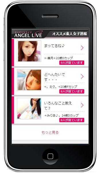 エンジェルライブアプリ