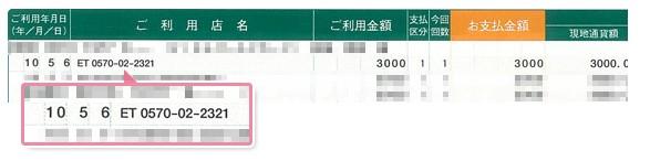 クレジットカード明細