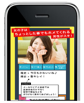 Partychat(パーティーチャット)安全