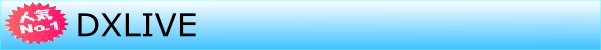 ランキングバナー(DXLIVE)