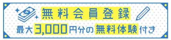 ライブチャットZIP登録・退会