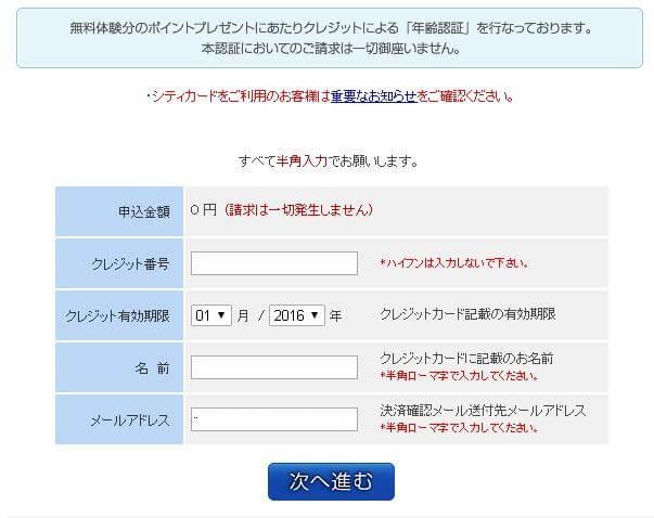 マシェリ登録方法