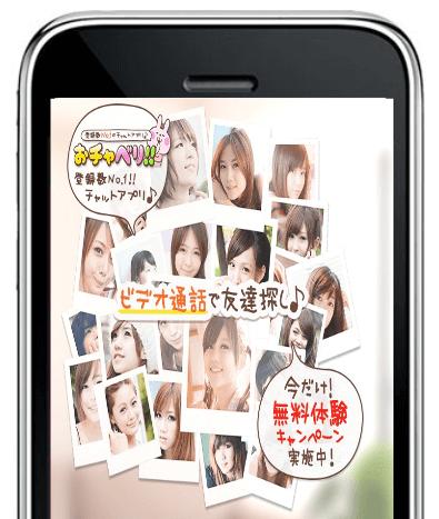 おチャベリ(おちゃべり)アプリ安全