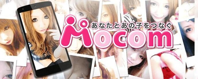 モコム(mocom)のエロ動画はエロ過ぎ!!無料で見るための方法を伝授