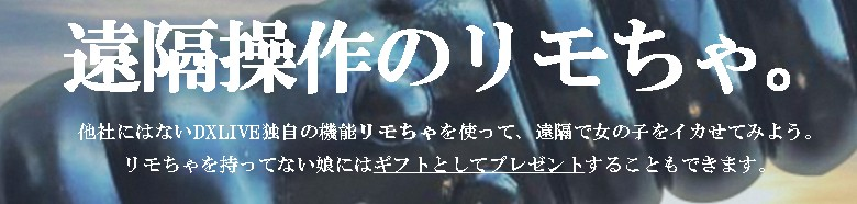 リモチャ(リモちゃ)