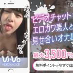 ビーボエロチャットアプリの安全性は大丈夫?口コミ・評判を徹底検証!