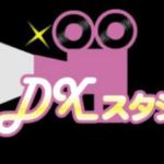 ライブチャットを録画できるのはDXスタジオで決まり!