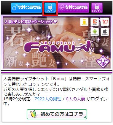 ライブチャットファム(famu)動画