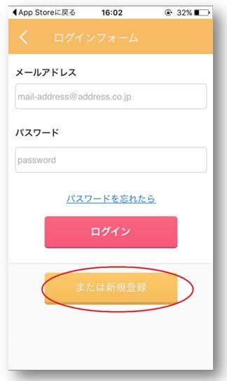 姫キャス登録方法