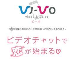 ビーボ(vi-vo)アプリ