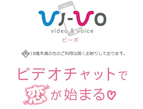 ビーボ(vi-vo)