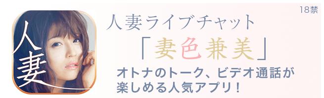 妻色兼美アプリ