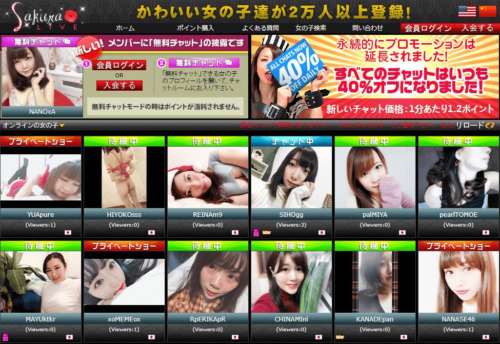 Sakura Live(サクラライブ)