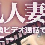 【無料で見れる!】人妻ライブチャットファム(famu)のエロ動画はオナニーのお供に最適