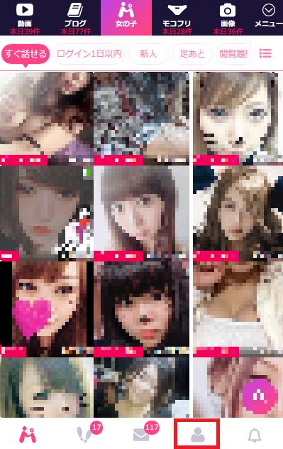 モコム(mocom)アプリ