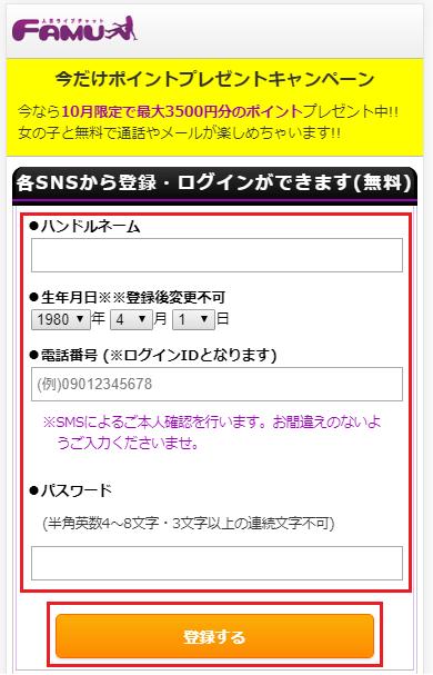 FAMU(ファム)登録方法