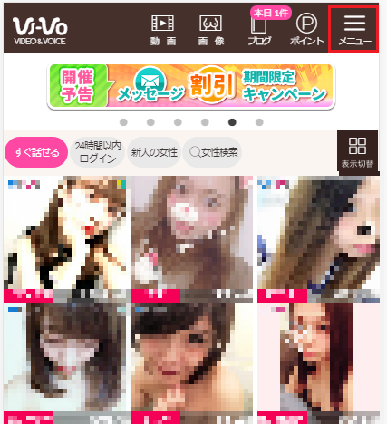VI-VO(ビーボ)退会方法