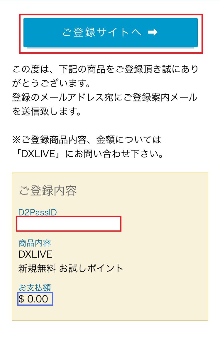 DXLIVEスマホ登録